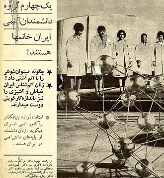"Women in Iran - Female Iranian PhDs in front of Tehran University's reactor, 1968. Text: ""A quarter of Iran's Nuclear Energy scientists are women"""