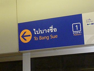 Bang Sue District - Metro Station sign on the Blue Line of the Bangkok MRT
