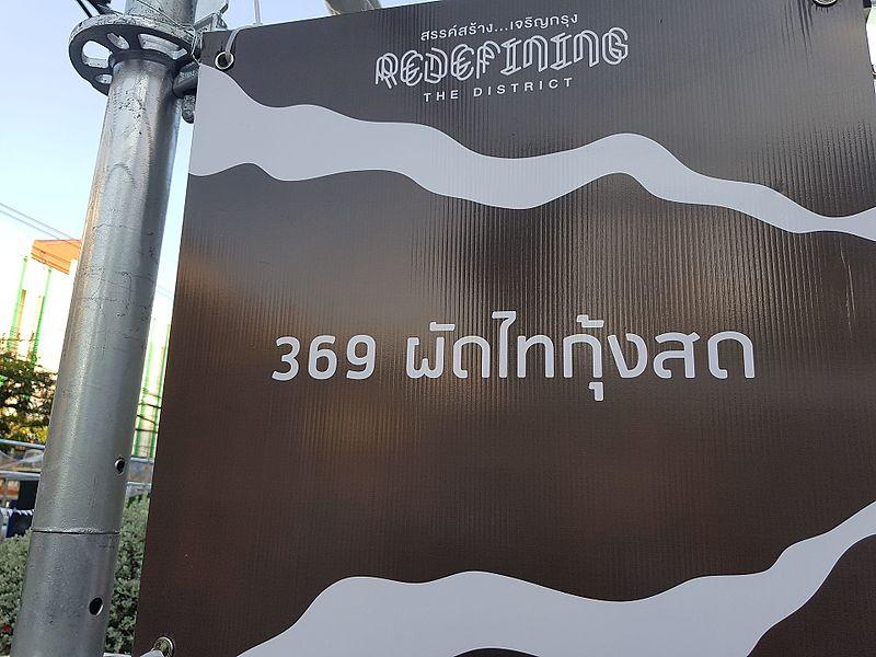 File:Bangkok General Post Office - 2017-05-05 (030).jpg