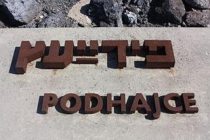 Pidhaitsi - Belzec - inscription (2013)