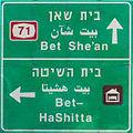 Beit Hashita.jpg