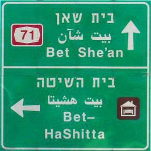 Roads in Israel - Road sign in Israel, with both of Israel's official languages (Hebrew and Arabic) as well as English markings