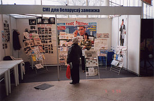 "Telecommunications in Belarus - ""Mass Media in Belarus"" exhibition. ""Mass Media for Diaspora"" booth. 5 May 2005"