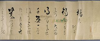 <i>Liezi</i> classic book of Chinese philosophy