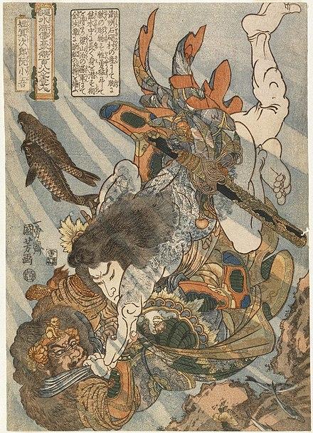 歌川国芳の「たんめいじろうげんしょご」。 ブルックリン美術館