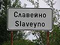 Bulgaria-Slaveino-tabela-nachalo.jpg