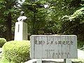 Bust of Michio Watanabe at Shiobara Onsen 20090523b.jpg