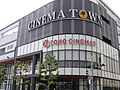 CINEMA TOWN KOHNAN, OKAYAMA.JPG
