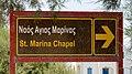 Chapel St Marina near Megalochori - Santorini - Greece - 03.jpg