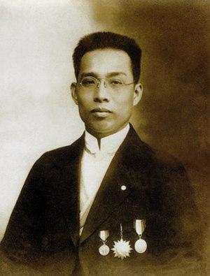 Chen Yuan (historian) - Image: Chen Yuan