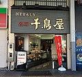 Chidoriya Sohonke Sugamo branch.jpg