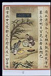 Chinese Materia Dietetica, Ming; Final-month month snow water Wellcome L0039354.jpg