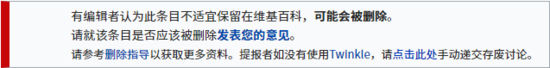 2018年12月时,中文维基百科的存废讨论模板的草案