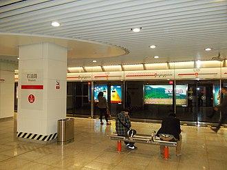 Shiyoulu Station - Image: Chongqing Rail Transit Shiyoulu