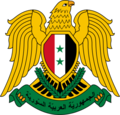 Coat of arms of Syria 1.png