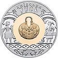 Coin of Ukraine Kyiv Rus R.jpg