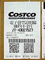 Costco Xizhi Store e-invoice 20180210.jpg