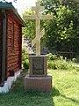 Cross near chapel in Elizavetinskaya.jpg