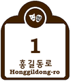 Cultural Properties and Touring for Building Numbering in South Korea (Coacting, Theater) (Example).png
