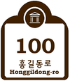 Cultural Properties and Touring for Building Numbering in South Korea (Museum) (Example 3).png