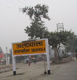 Dalkolha railway station - Dalkhola Railway Station Nameplate.