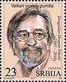 Dragan Nikolić 2017 stamp of Serbia.jpg