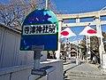 FB-Terazu-jinjya-mae-bus-stop.jpg