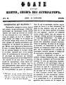 Foae pentru minte, inimă shi literatură 1848-01-12, nr. 2.pdf