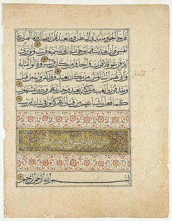 Folio from a Qur'an (Mamluk dynasty).jpg