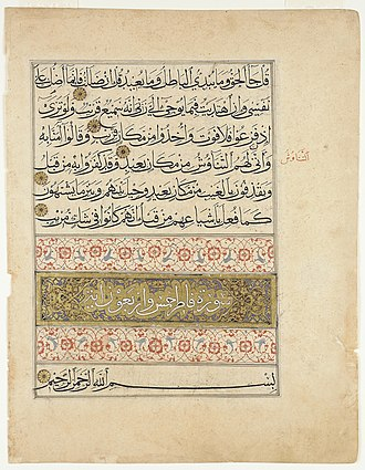 Islamic calligraphy - Muhaqqaq script in a 14th-century Qur'an from the Mamluk dynasty.