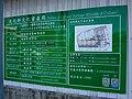 Former Osaka Shosen Taipei Branch restoration sign 20180729.jpg