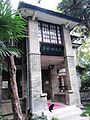 Former Residence of Pearl S. Buck in Zhenjiang 2011-10.JPG