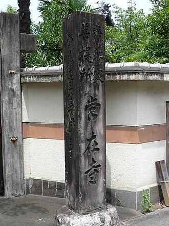 Jōzai-ji (Gifu) - Marker in front of Jōzai-ji