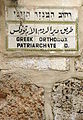 Greek Orthodox Patriarchate Rd.jpg