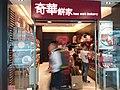HK 中環 Central 國際金融中心商場 IFC mall food shop Kee Wah Bakery morning August 2019 SSG 08.jpg