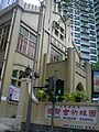 HK Bonham Road Church Rhenish Mission School.JPG