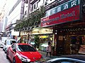 HK Jordan 吳松街 Woosung Street Evergreen Hotel name sign morning am Jan-2014.JPG