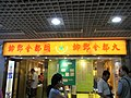 HK TST Star House mall interior yellow shop sign visitors Sept-2012.JPG