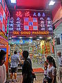 HK TST night 海防道 Haiphong Road shop Tak Shing Pharmacy LED shop sign Aug-2013.JPG
