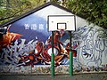 HK TheWarehouseTeenageClub BasketballGround.JPG