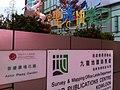 HK Yau Ma Tei 382 Nathan Road 普慶廣場花園 Astor Plaza Garden LCSD sign Nov-2013 Land Publications Centre n Merry Xmas n Land Department.JPG