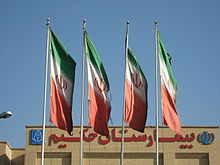 Hakim Hospital of Nishapur - Main enterance and Flags 05.JPG