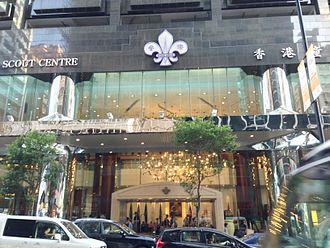 Scout Association of Hong Kong - Hong Kong Scout Centre on Austin Road