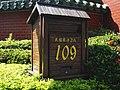Hsing Tian Kong letter box 20190615.jpg