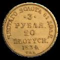 INC-194-r Три рубля — двадцать злотых 1834 г. (реверс).png