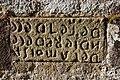 Inscription dans mur église de Lignou.jpg