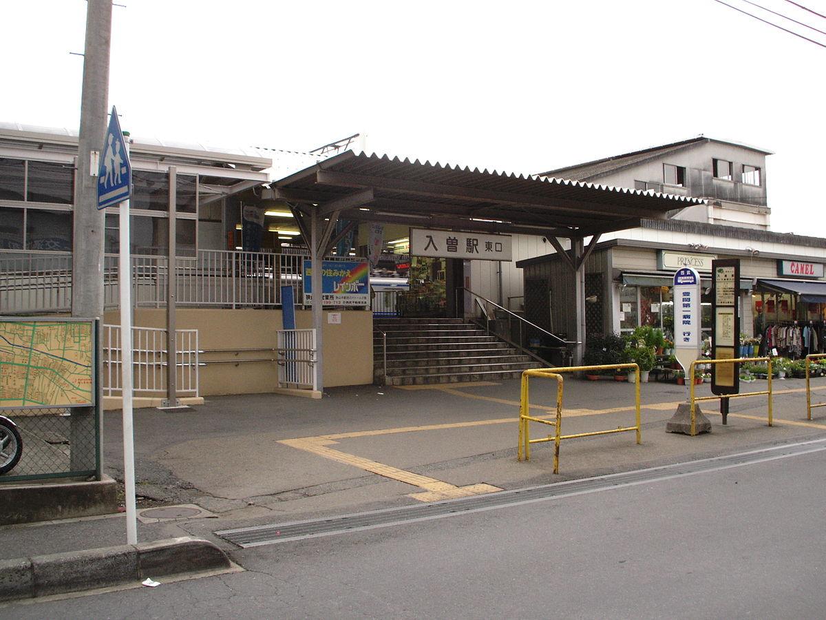 「入曽駅」の画像検索結果