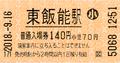 JR東日本 東飯能駅 入場券 小児.png