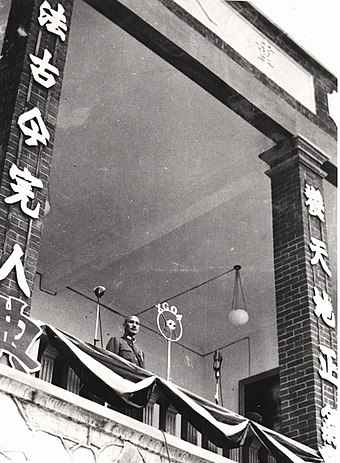 Generalissimo Chiang Kai-shek announced the Kuomintang policy of resistance against Japan at Lushan on July 10, 1937, three days after the Marco Polo Bridge Incident. Jiangjieshi-declare.jpg