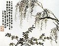 Jin Nong Willow.jpg